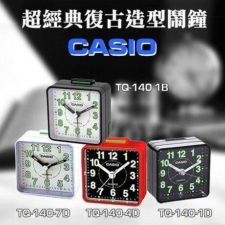 【CASIO】 小方形螢光數字指針鬧鐘 TQ-140 四色 (附台灣卡西歐原廠保證書)