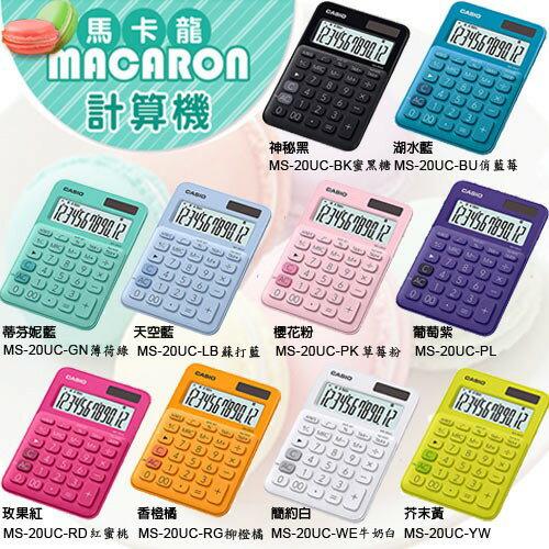 【CASIO 】12位元繽紛馬卡龍色系便利型計算機-MS-20UC系列~原廠保固24個月