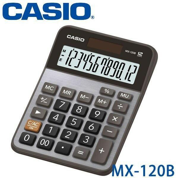 CASIO 卡西歐 商務計算機 金屬面板 MX-120B