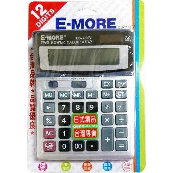 【E-MORE】商用 大型計算機 做生意好用 DS-3900V