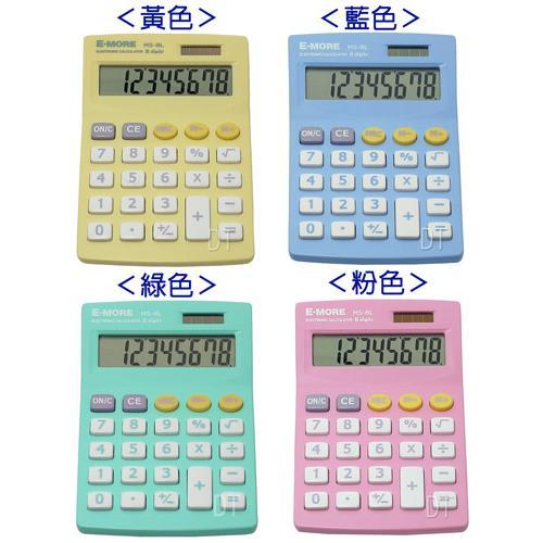 E-MORE 國家考試桌上型8位元專用計算機 MS-8L (四色) 不挑色120