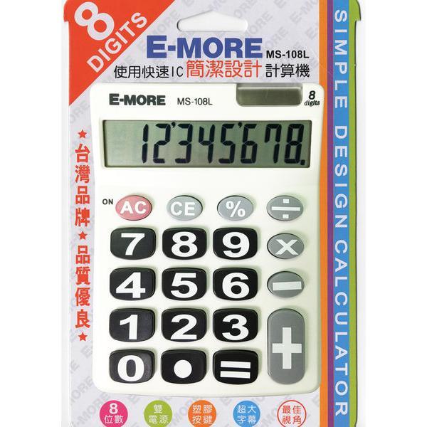 E-MORE 8位元快速IC考試用計算機 (MS-108L)
