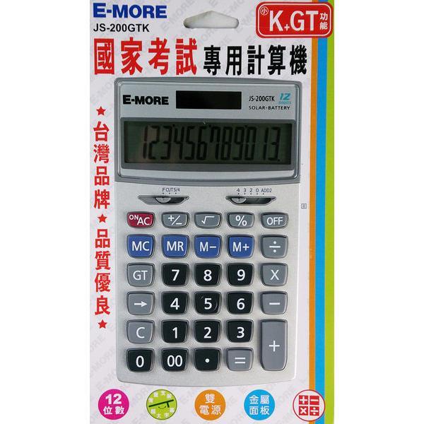 JS-200GTK國家考試計算機