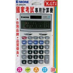 E-MORE 12位數 國家考試 計算機 桌上型 公司貨 有保固 JS-200GTk