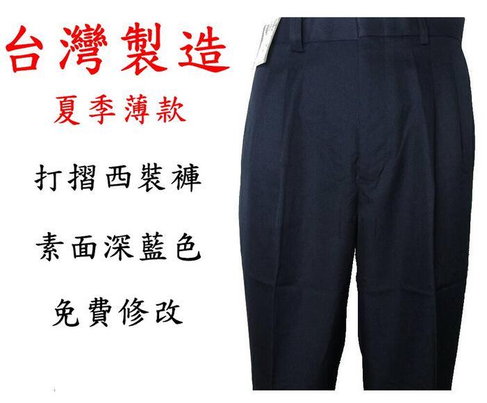 台灣製 夏季薄款【打摺】深藍色 男性西裝褲 工作褲 休閒褲 尺寸齊全30-42腰 免費修改 型號 8583-1