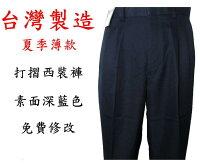 男生面試服裝穿著西裝推薦到台灣製 夏季薄款【打摺】深藍色 男性西裝褲 工作褲 休閒褲 尺寸齊全30-42腰 免費修改 型號就在平價包包專賣店推薦男生面試服裝穿著西裝