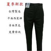 男生面試服裝穿著西裝推薦到台灣製 夏季薄款【平面】黑色 男性西裝褲 工作褲 休閒褲 30-42腰 免費修改 型號 8590-2就在平價包包專賣店推薦男生面試服裝穿著西裝