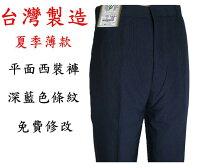 男生面試服裝穿著西裝推薦到台灣製 夏季薄款【平面】深藍色條紋 男性西裝褲 工作褲 休閒褲 30-42腰 免費修改就在平價包包專賣店推薦男生面試服裝穿著西裝