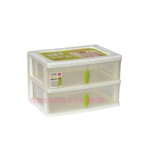 【九元生活百貨】聯府 W-2 清靜居家收納盒(2格) 置物 收納 W2