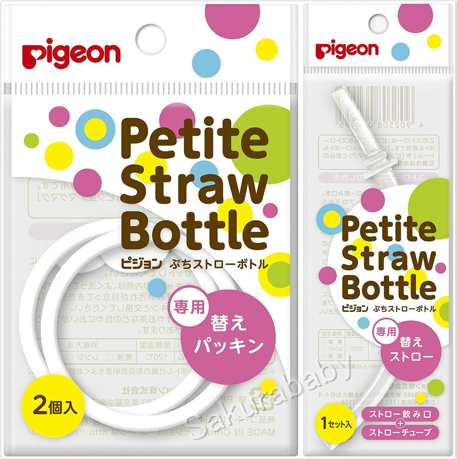 日本製 貝親 學習杯替換零件 替換墊圈 替換吸管 墊片 學習杯墊圈 學習杯吸管 水杯零件 150ml 櫻花寶寶