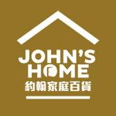 約翰家庭百貨
