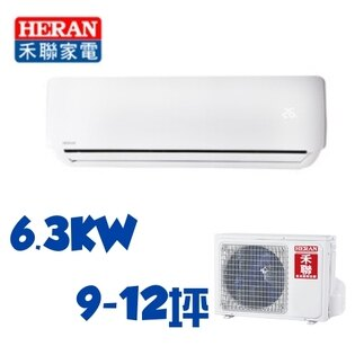 R410A【HERAN禾聯】6.3KW9-12坪一對一變頻冷暖空調《HIHO-NQ63H》全機3年主機板7年壓縮機10年保固