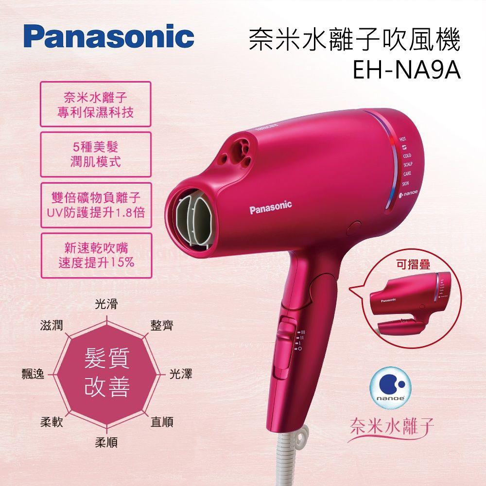 隨貨贈 公仔一對、美妝鏡 領券再折 Panasonic 國際牌 EH~NA9A 奈米水離子