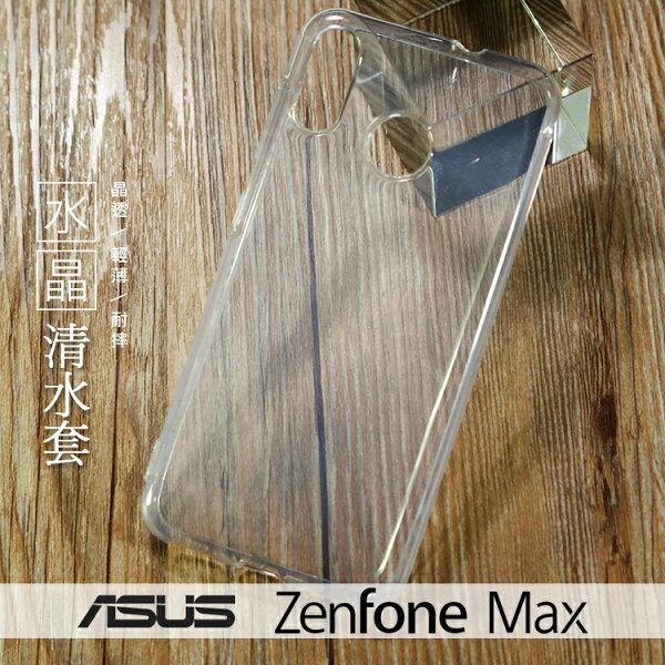 ASUSZenFoneMax(M1)ZB555KLX00PD水晶系列超薄隱形軟殼TPU清水套保護殼手機殼透明軟殼背蓋