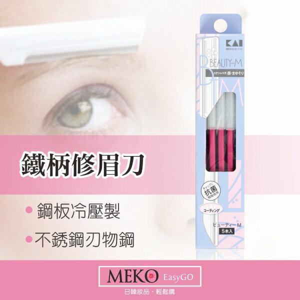 meko美妝生活百貨:【日本貝印】鐵柄修眉刀(5入紅)