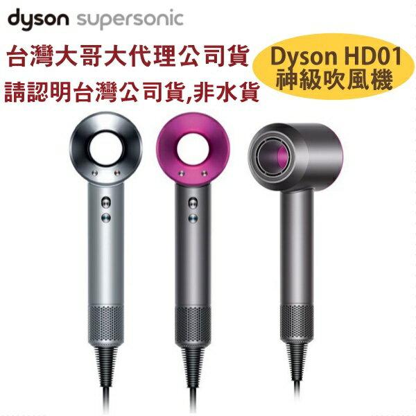 【免運費】【母親節限定特價】Dyson戴森 HD01 HD-01 Supersonic 吹風機 / 桃紅色限定版【恆隆行台灣公司貨】