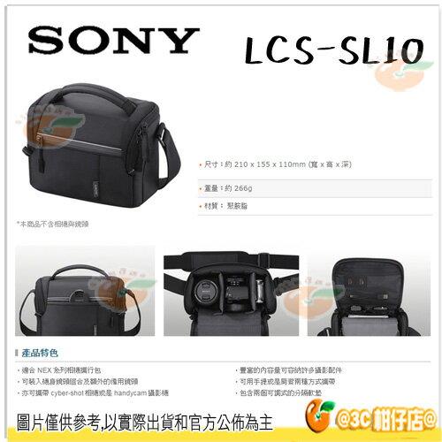 現貨 SONY LCS-SL10 LCSSL10 側背包 相機包 攝影包 原廠包 A7RM2 A7S A5100 A6300 A7R a6300 a6000 nex 系列可裝