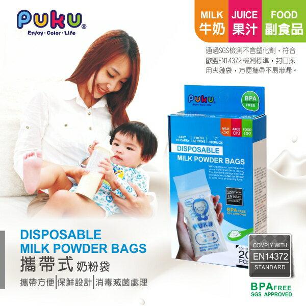 『121婦嬰用品館』PUKU 攜帶式奶粉袋20入 1