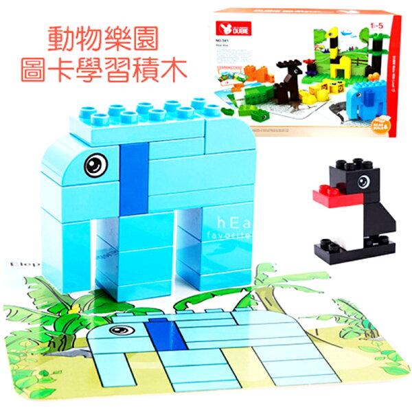 小花拉拉:(限宅配)100PCS動物樂園圖卡學習積木兒童玩具積木學習玩具