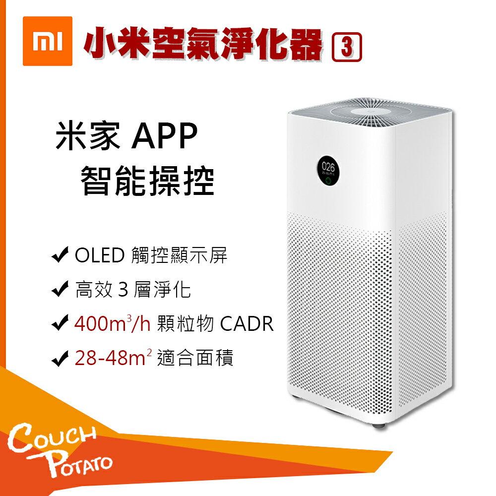 [MI] 小米 米家空氣淨化器3 空氣清淨機 米家 智能 家用 空氣淨化器 2S 小米空氣淨化器 官方正品 一年保固