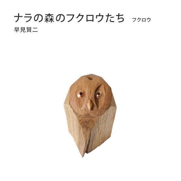 【MUKU工房】北海道旭川工藝早見賢二無垢橡木森林中的貓頭鷹們(原木實木)