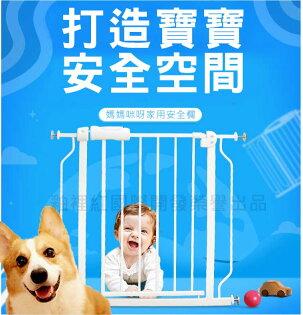 潘朵拉綠色生活概念館:【媽媽咪呀】雙向自動上鎖安全門欄柵欄圍欄(適用寬度74-87cm)