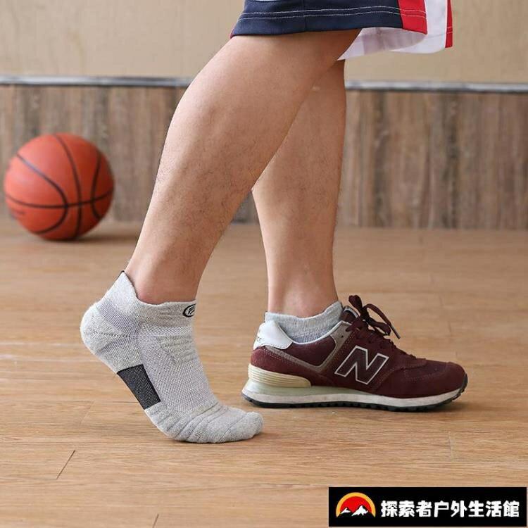 買2送1短筒防臭吸汗加厚專業跑步 襪子男短襪運動襪中筒籃球襪【探索者】 8號時光