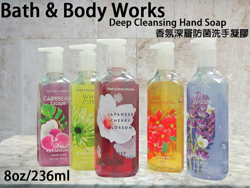 【彤彤小舖】Bath & Body Works 深層防菌洗手凝膠 BBW 美國進口