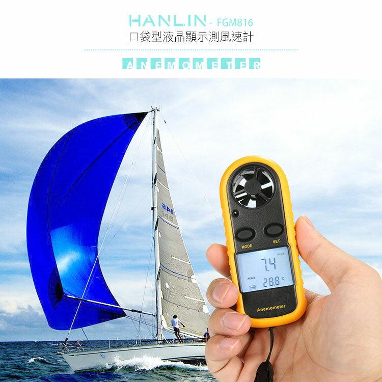 口袋型 測風速計 HANLIN~FGM816 液晶顯示 風力計 風速儀 溫度計 溫度儀 風