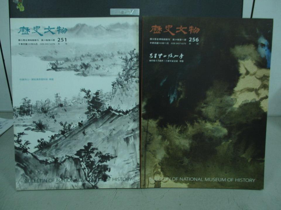 ~書寶 書T1/雜誌期刊_YDJ~歷史文物_251  256期_2本合售_故園青山~劉延濤