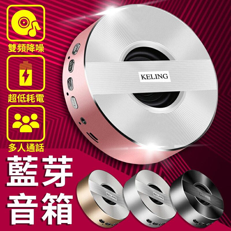 認證通過 質感唱盤設計 重低音 鋁合金 藍芽喇叭 無線喇叭 迷你 音箱 喇叭 科凌 A5 KELING【A1410】