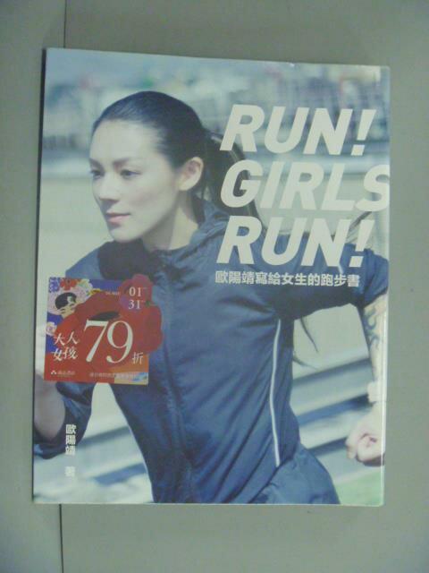 ~書寶 書T6/體育_WDU~歐陽靖寫給女生的跑步書_歐陽靖
