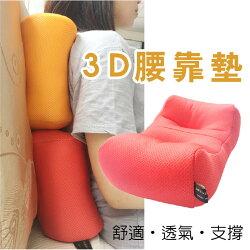 【名流寢飾家居館】3D腰靠墊.腰枕.表布透氣網.多款隨機出貨.趴枕.臺灣製