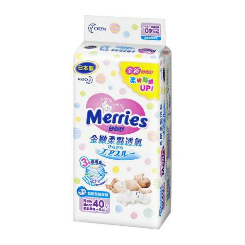 【妙而舒】金緻柔點透氣嬰兒紙尿褲NB(40片/包)