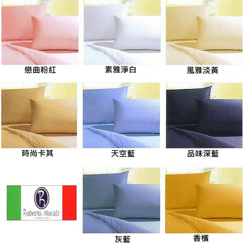 100%精梳純棉雙人床包枕頭套三件組【Roberto Mocali 諾貝達莫卡利素色系列】精梳棉/100%純棉 大鐘印染 台灣製MIT 可訂製/可訂做特殊尺寸~華隆寢飾