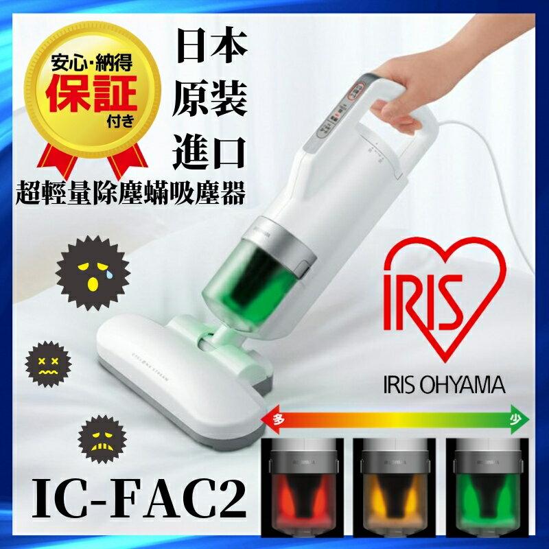 【現貨】日本火紅商品 IRIS OHYAMA IC-FAC2 除蟎機 除蟎吸塵器 貼紙【星野日貨】