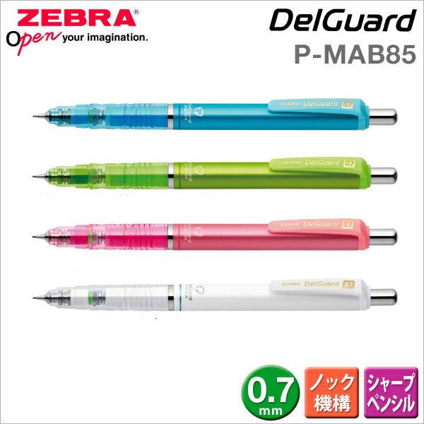 ZEBRA DelGuard 不易斷芯自動鉛筆P-MA85(0.7)加贈驚喜包