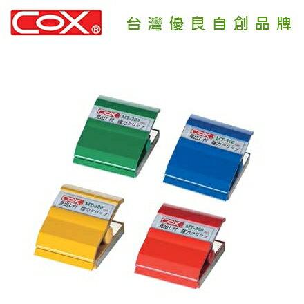 COX 三燕 MT-400 可分類式強力磁夾 / 個