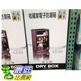 [COSCO代購] DRY TECH DRYBOX CT-83 收藏家裡子防潮箱 C101240 $3935