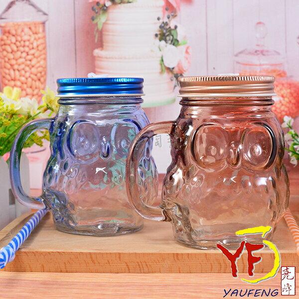 ★堯峰陶瓷★梅森瓶 梅森杯 貓頭鷹造型玻璃罐 玻璃杯 蓋杯 水杯 附吸管