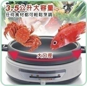 旺德不沾鍋電火鍋WD-9522P