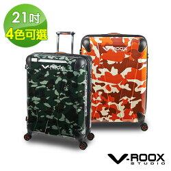 V-ROOX AXIS 21吋 原創設計可擴充行李箱 硬殼防爆雙層拉鏈旅行箱-4色可選