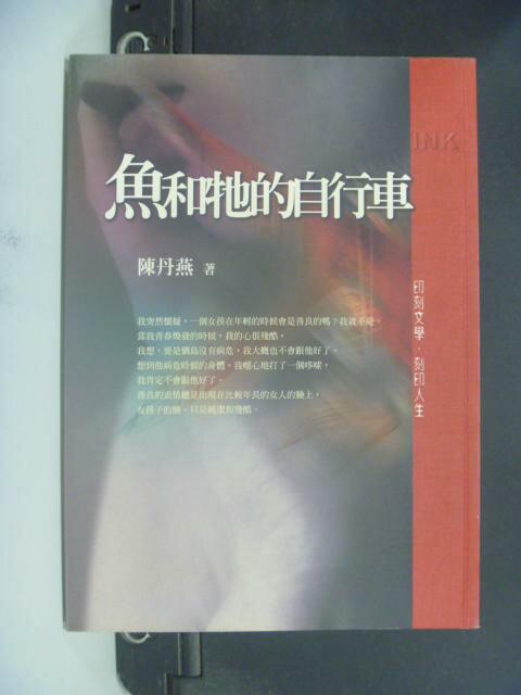 【書寶二手書T3/一般小說_NAS】魚和牠的自行車_陳丹燕