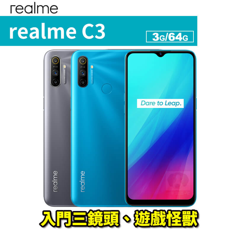 Realme C3 6.5吋 64G 八核心 搭配攜碼五大電信月租專案價