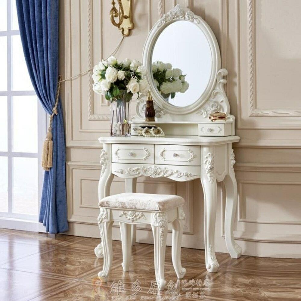 化妝櫃 梳妝台 歐式梳妝台臥室小戶型迷你化妝桌 多功能現代簡約化妝台白色烤漆 維多