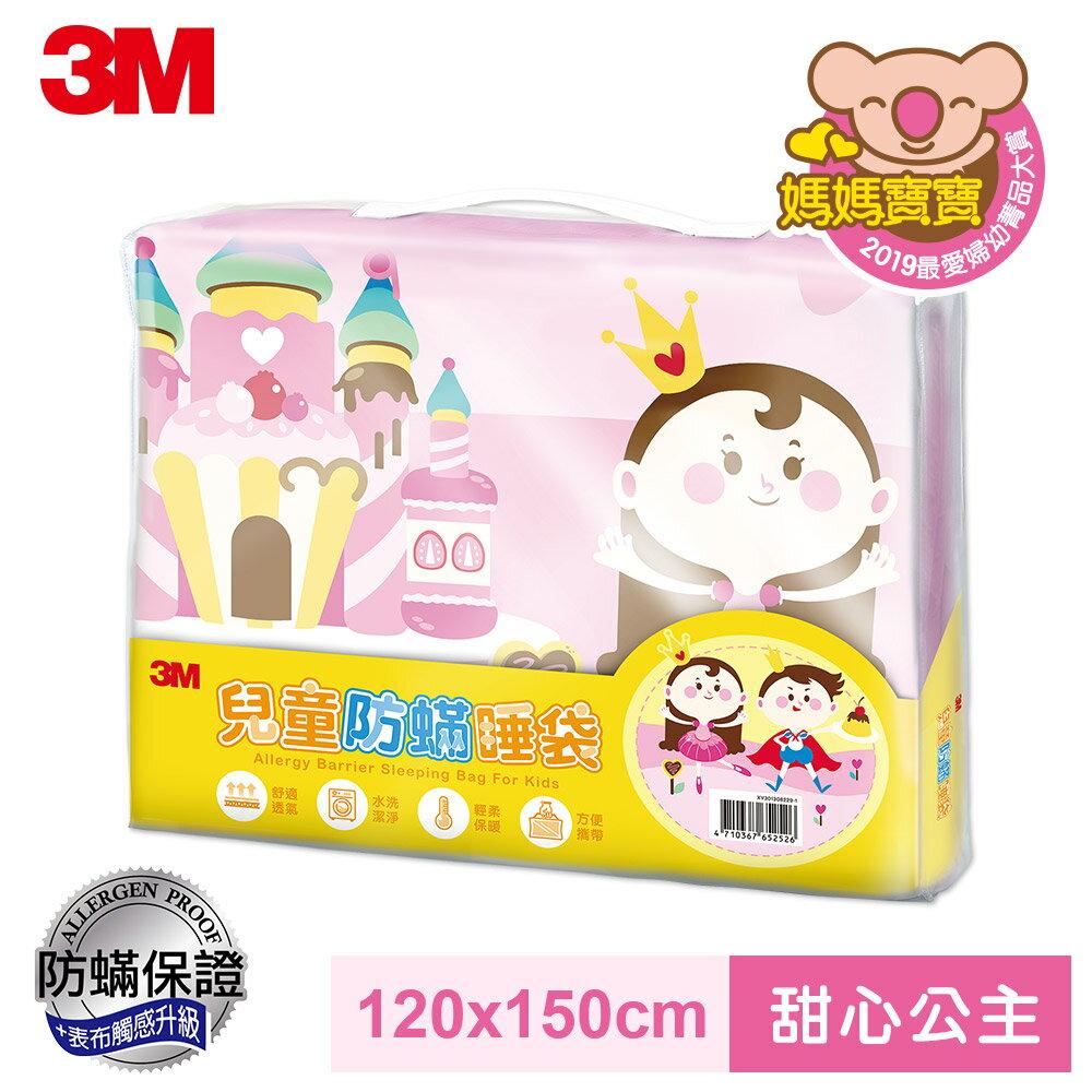 3M品牌旗艦店 3M 兒童防蟎睡袋-甜心公主