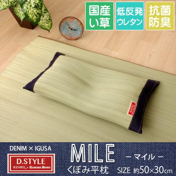 日本必買免運代購-日本夏日涼感系列天然無染素肌草牛仔單寧包邊藺草涼枕50×30cm4956642619918。共1色