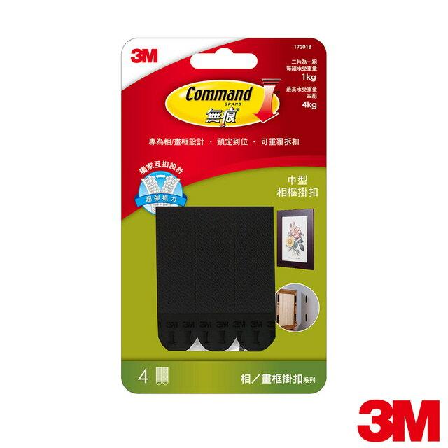 3M 17201B 無痕黑色畫框掛扣 (中型)