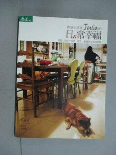 【書寶二手書T1/設計_XDE】香草生活家Julia的日常幸福_Julia