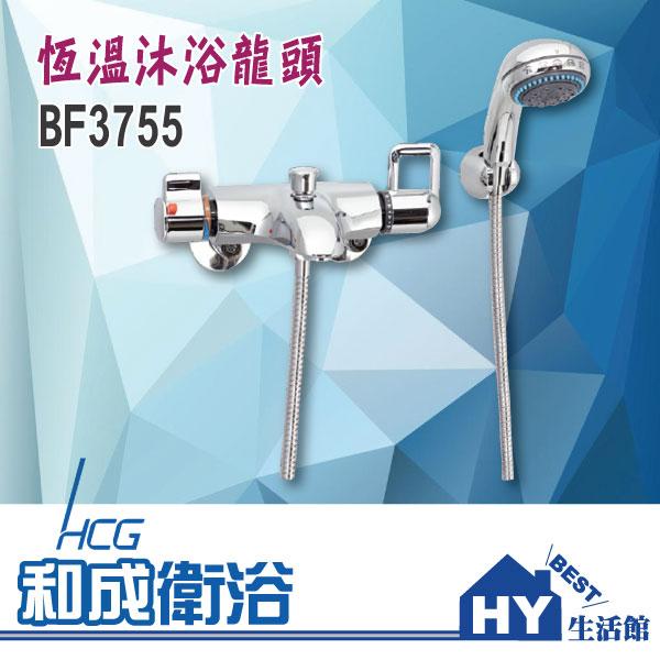 HY生活館:HCG和成BF3755恆溫沐浴龍頭淋浴龍頭浴用龍頭-《HY生活館》水電材料專賣店